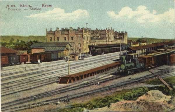Старый киевский ЖД вокзал в конце 19 века