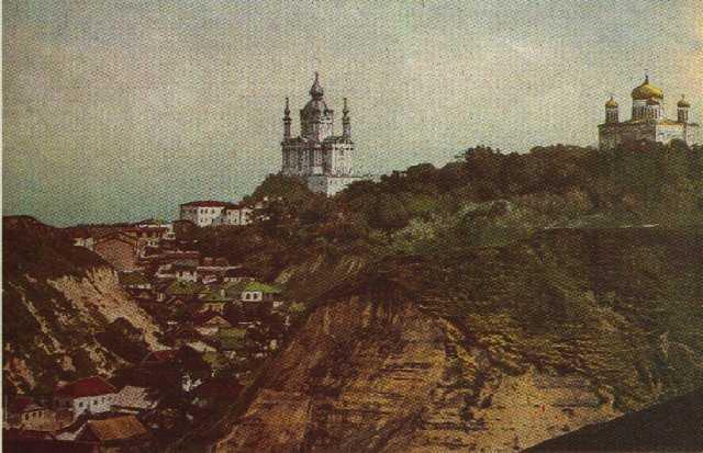 Андреевская и Десятинная церкви в конце 19 века