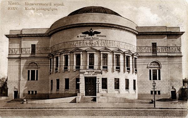 Педагогический музей на Владимирской улице