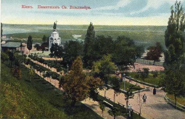 Парк вокруг памятника святому Владимиру в начале 20 века