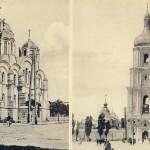 Соборы Киева: Владимирский и Софийский в 1900-х годах
