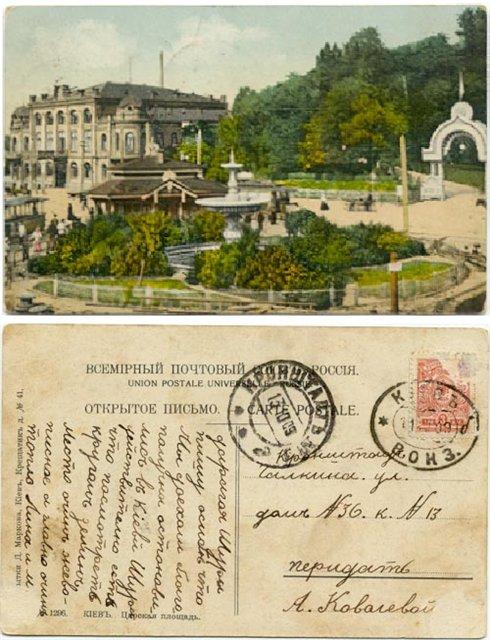 Европейская (Царская) площадь на открытке начала 20 века