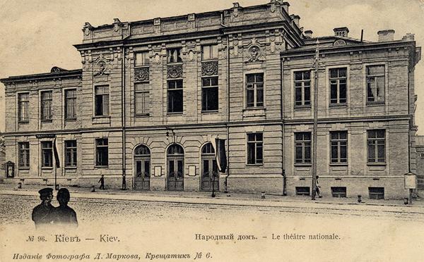 Начало 20 века, народный дом на Крещатике