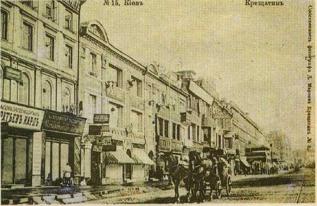 Крещатик в начале 20 века
