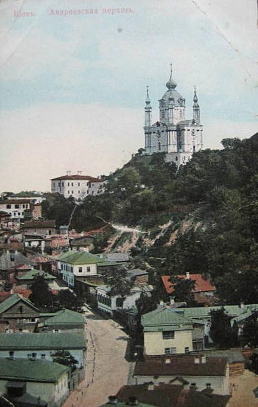 Открытка Андреевский спуск в начале 20 века