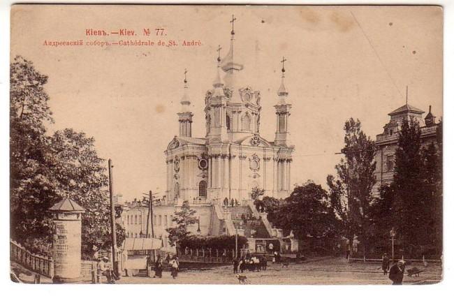 Открытка начала 20 века - Андреевский спуск и церковь