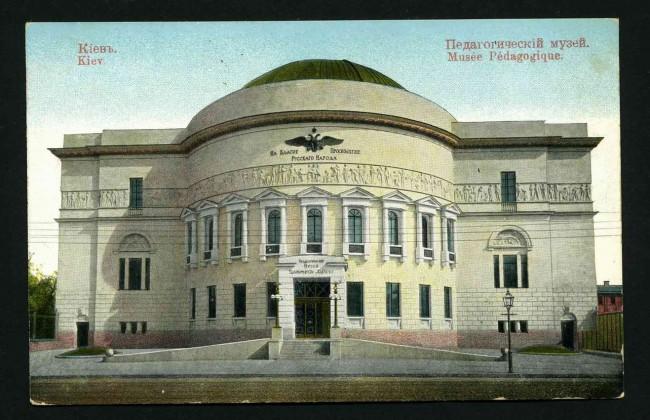 Дом учителя, цветное фото начала 20 века