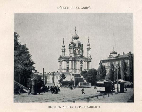 Церковь Андрея Первозванного на открытке начала 20 века