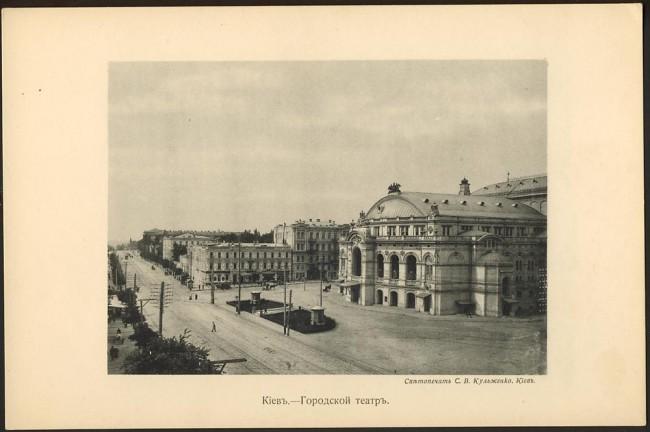 Площадь перед Оперным театром в Киеве в начале 20 века