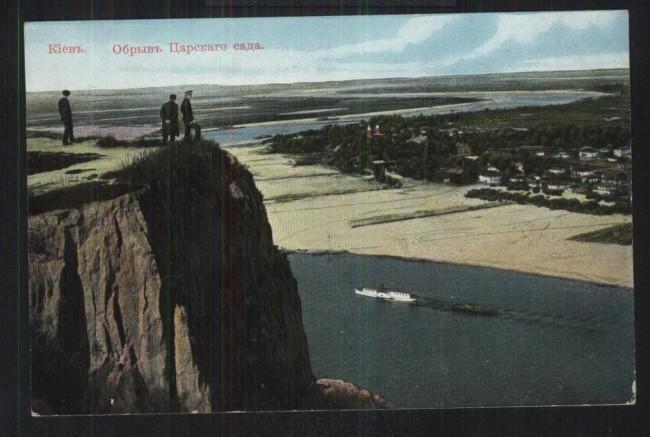Вид с обрыва на Днепр, начало 20 века