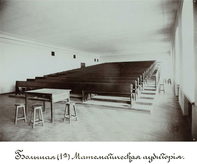 1902 год. Большая (Первая) математическая аудитория, Киевский Политехнический институт