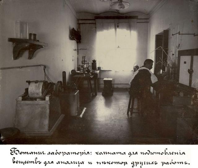 1902 год.  Ботаническая лаборатория КПИ