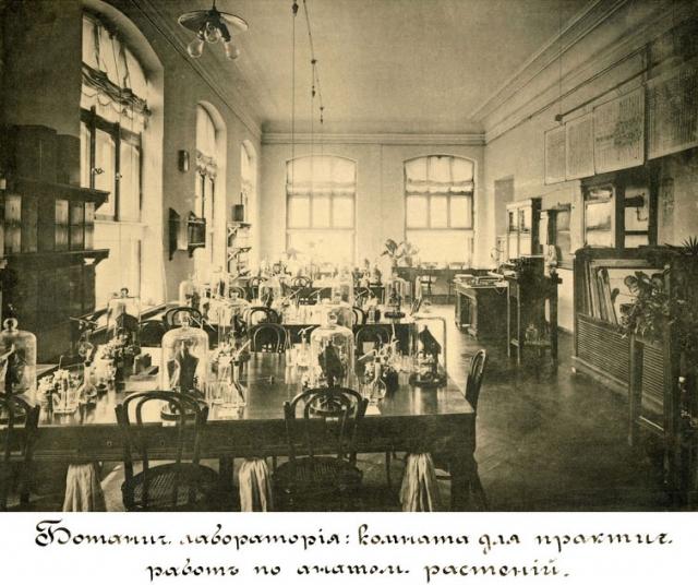 1902 год.  Ботаническая лаборатория, Киевский политехнический институт