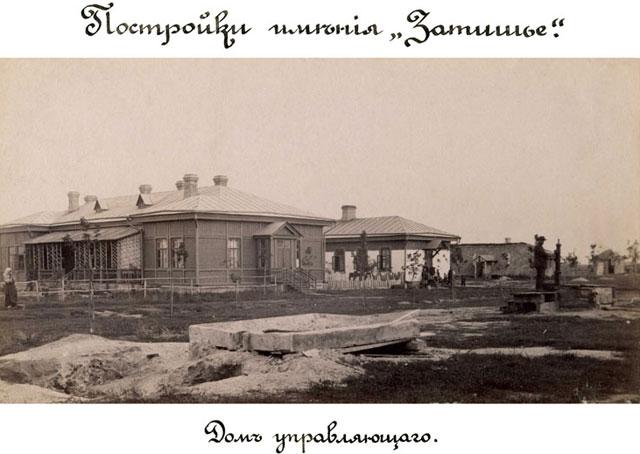 1902 год. Дом управляющего КПИ