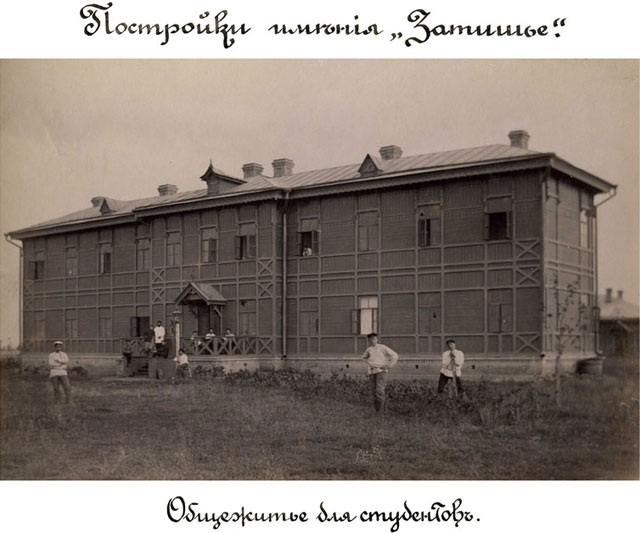 1902 год. Общежитие для студентов КПИ