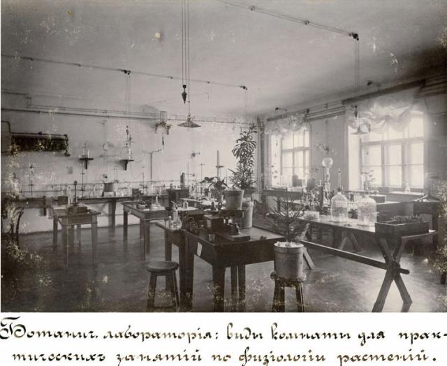 1902 год.  Помещение для лабораторных работ по ботанике в КПИ