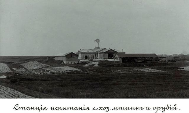 1902 год. Станция испытания сельскохозяйственных машин и орудий