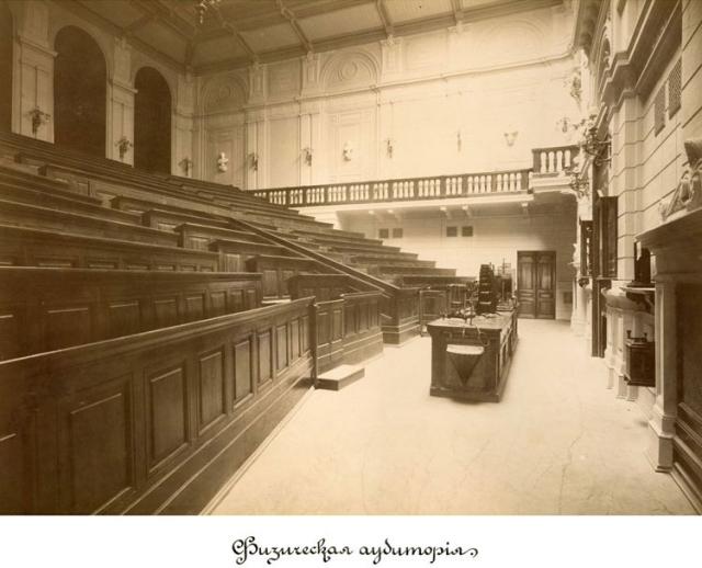 1902 год. Физическая аудитория КПИ