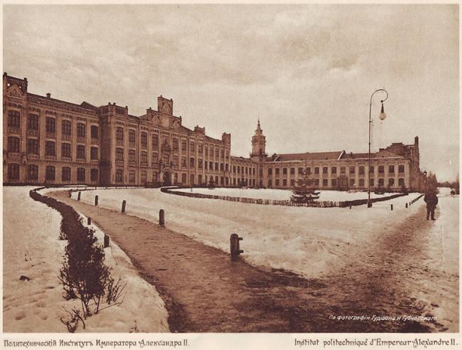 1911 год. Первый корпус КПИ (Политехнического института императора Александра Второго)