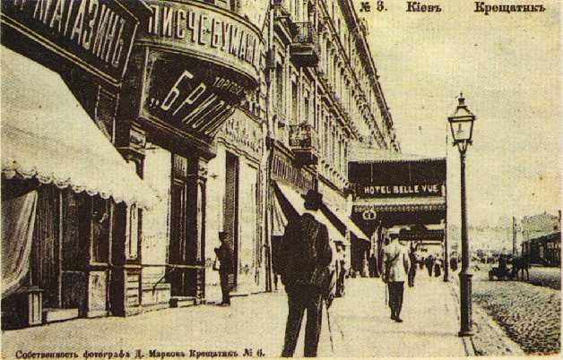 Крещатик в 1914 году