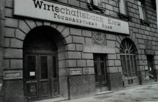 Банк на Крещатике, военное время