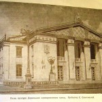 ДК ДВРЗ в 54 году, Киев