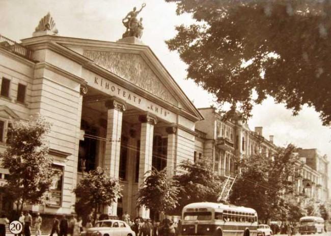 Кинотеатр Киев в 1960-х годах