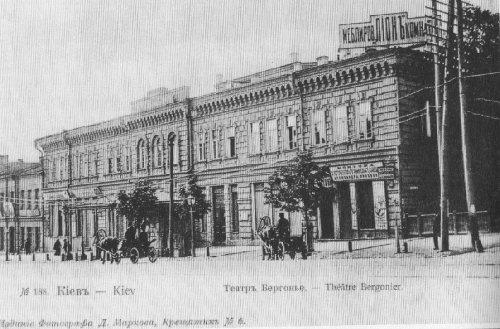 Улица Фундуклеевская, театр Бергонье в 1884 году