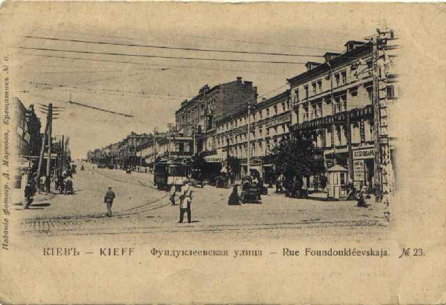 Фундуклеевская улица в 1884 году