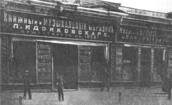 1890-е годы. Прорезная улица, дом 29