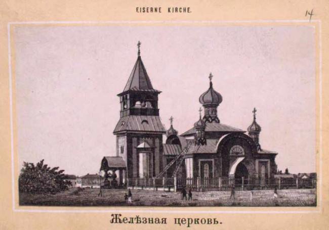 Церковь Иоанна Златоуста в начале 20 века