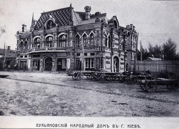 Лукьяновский народный дом в начале 20 века