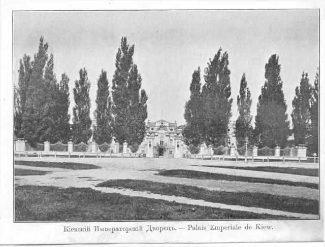 Царский дворец (ныне Мариинский) в начале 20 века