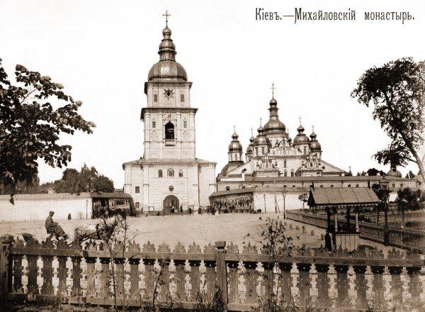 Михайловский монастырь в начале 20-го века
