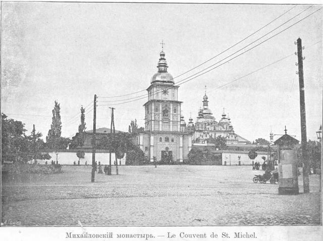 Михайловский монастырь в начале 20 века