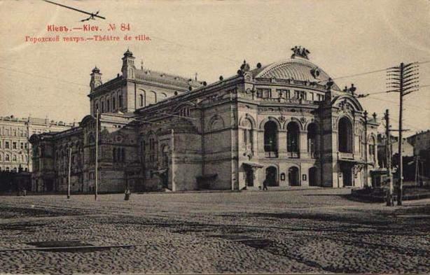 Здание Оперного театра в Киеве в начале 20 века