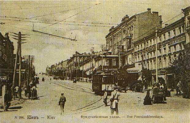 Фундуклеевская улица, черно-белое фото начала 20 века