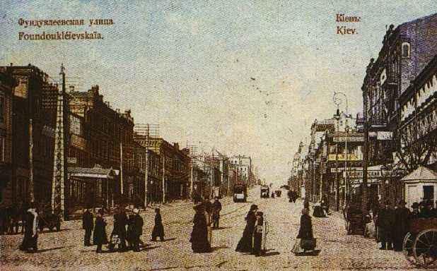 Фундуклеевская улица в начале 20 века