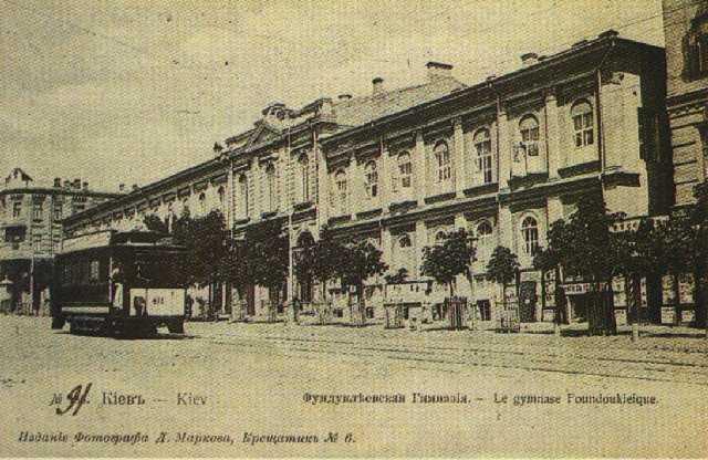 Фундуклеевская гимназия, начало 20 века
