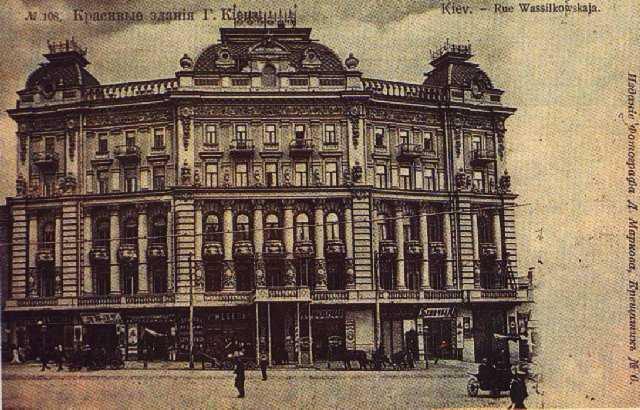 Архитектура Киева на площади Караваевской в начале 20 века