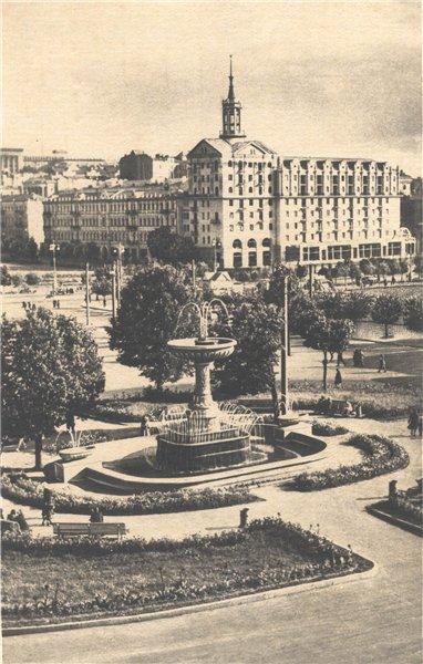 Площадь Независимости в 1950 году