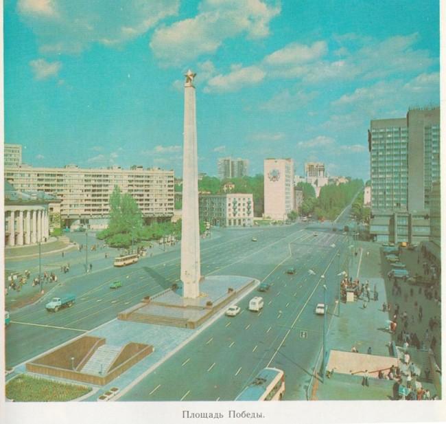 1980-е годы. Площадь Победы, обелиск в честь победы в Великой Отечественной Войне