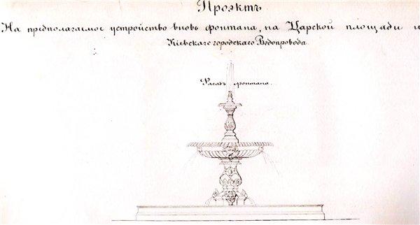 Чертеж фонтана на старой Царской площади в Киеве