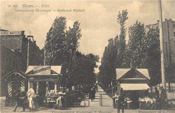 Внизу бульвара Шевченко, начало 20 века, в то время Бибиковский бульвар