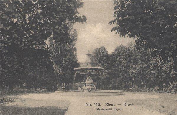 Фонтан в Мариинском парке в 1900 году