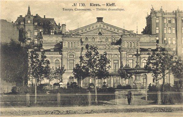 Фонтан перед театром Ивана Франка в 1900 году