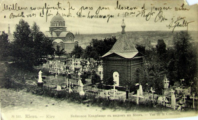 Начало 20 века, Байково кладбище
