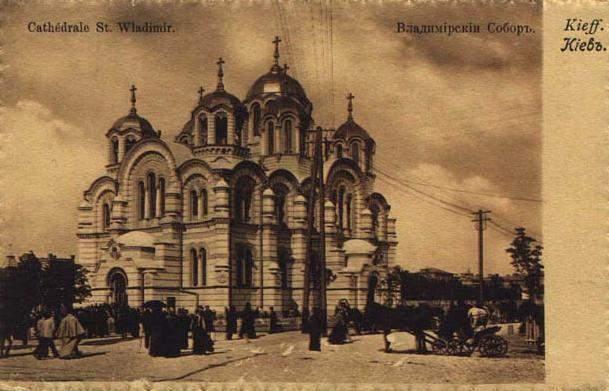 Собор святого Владимира на фото начала 20 века