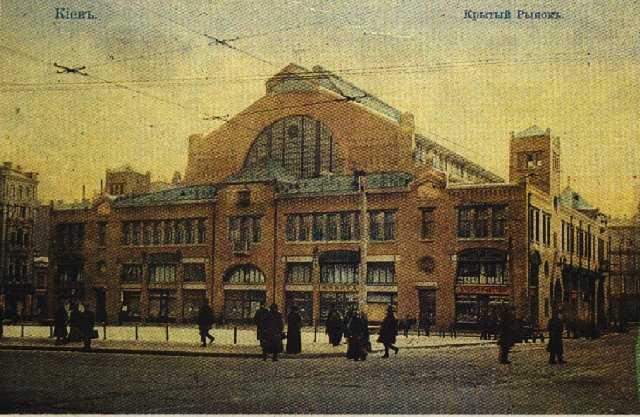Бессарабский рынок в 1915 году