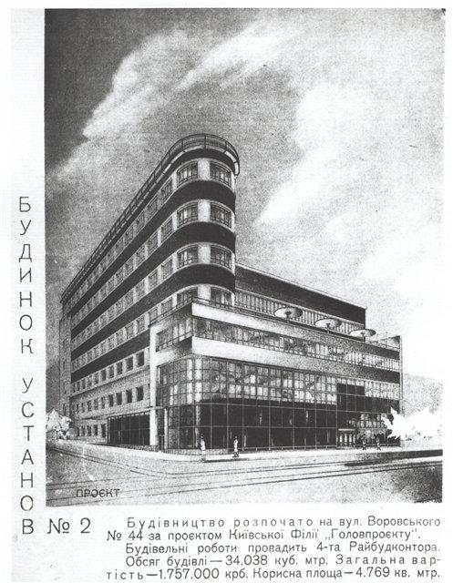 1930-е годы. Проект Дома книги (на месте ЦУМа) начала 30-х годов